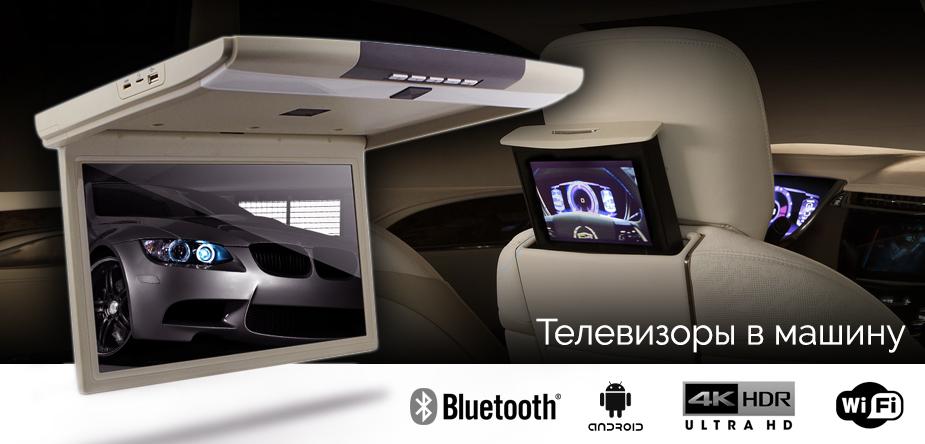 Телевизоры в машину