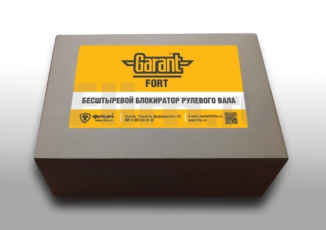 гаранта форт